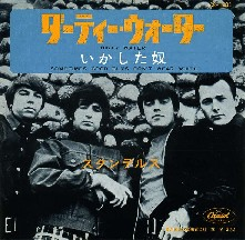 The Standells Try It Poor Shell Of A Man